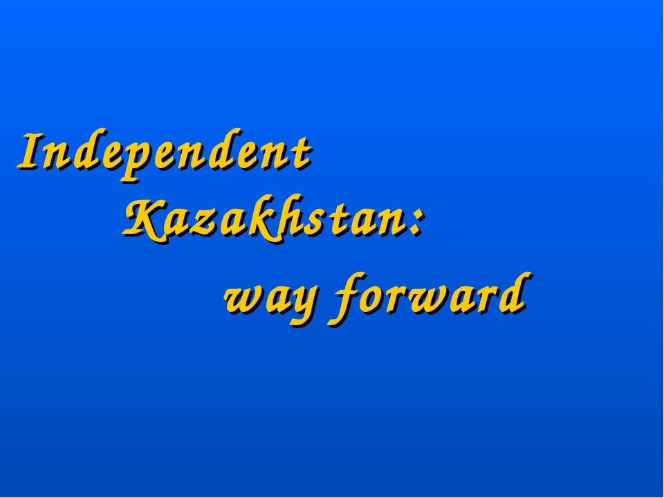 Independent Kazakhstan: way forward