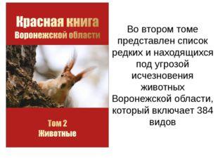 Во втором томе представлен список редких и находящихся под угрозой исчезновен