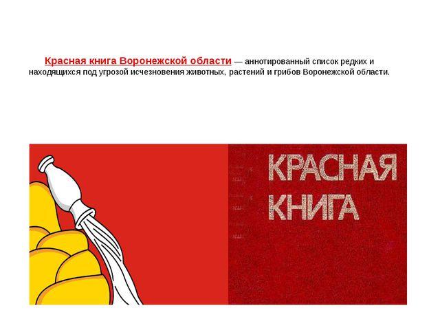 Красная книга Воронежской области— аннотированный список редких и находящихс...