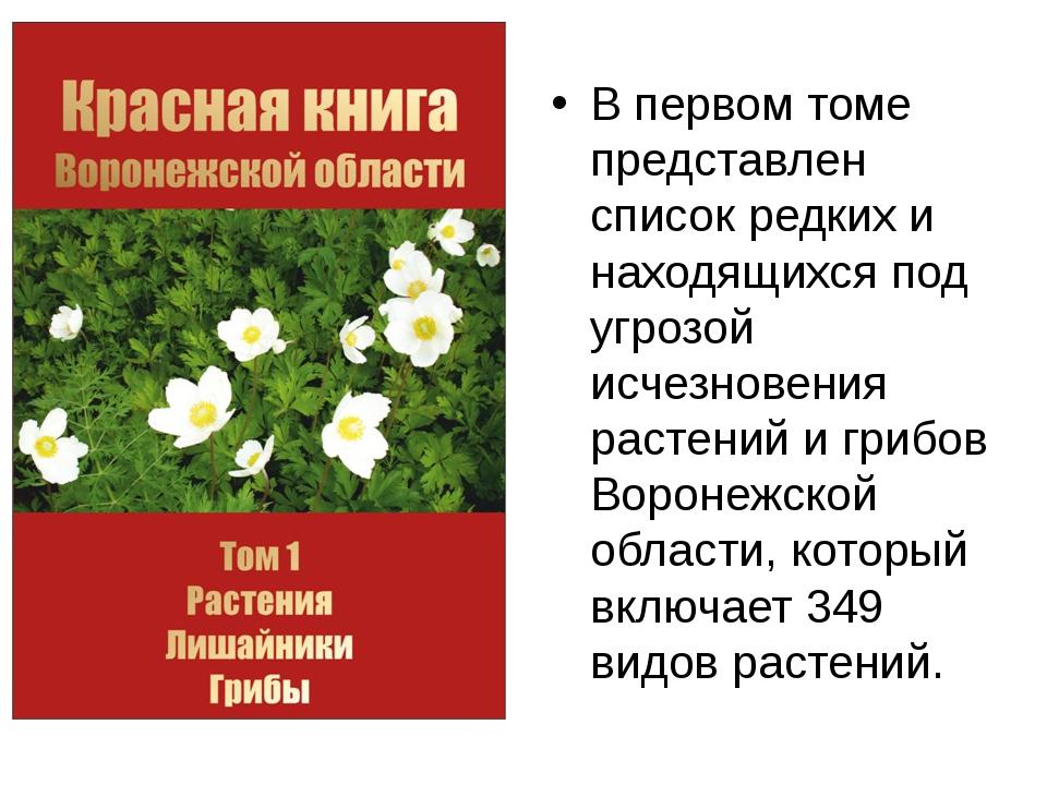 В первом томе представлен список редких и находящихся под угрозой исчезновени...