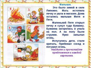 15.12.09 http://aida.ucoz.ru * 2 1 3 4 5 Малыши. Это было зимой в селе Липкин