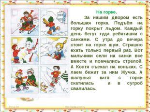 15.12.09 http://aida.ucoz.ru * На горке. За нашим двором есть большая горка.