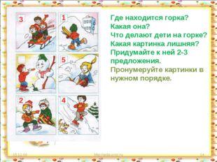 15.12.09 http://aida.ucoz.ru * Где находится горка? Какая она? Что делают дет
