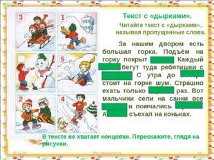 15.12.09 http://aida.ucoz.ru * 1 2 3 4 5 Текст с «дырками». Читайте текст с «