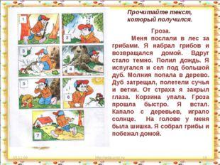 15.12.09 http://aida.ucoz.ru * Прочитайте текст, который получился. Гроза. Ме