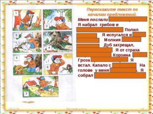 15.12.09 http://aida.ucoz.ru * Перескажите текст по началам предложений. Меня