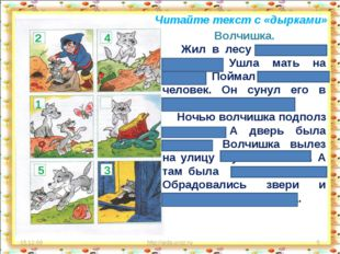 15.12.09 http://aida.ucoz.ru * Волчишка. Жил в лесу волчишка с матерью. Ушла