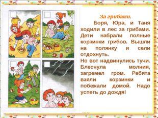 15.12.09 http://aida.ucoz.ru * За грибами. Боря, Юра, и Таня ходили в лес за