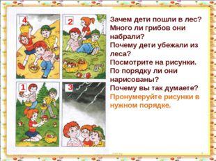 15.12.09 http://aida.ucoz.ru * Зачем дети пошли в лес? Много ли грибов они на