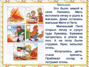 15.12.09 http://aida.ucoz.ru * Малыши. Это было зимой в селе Липкино. Мать ис