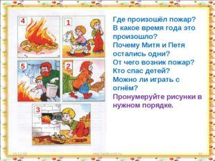 15.12.09 http://aida.ucoz.ru * Где произошёл пожар? В какое время года это пр