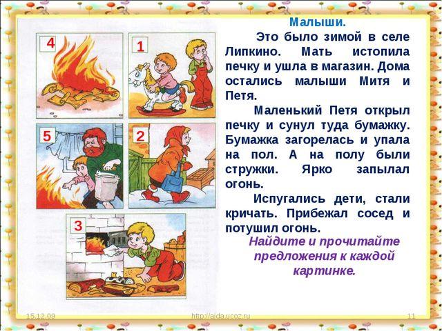 15.12.09 http://aida.ucoz.ru * 2 1 3 4 5 Малыши. Это было зимой в селе Липкин...