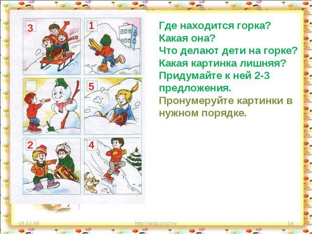 15.12.09 http://aida.ucoz.ru * Где находится горка? Какая она? Что делают дет...