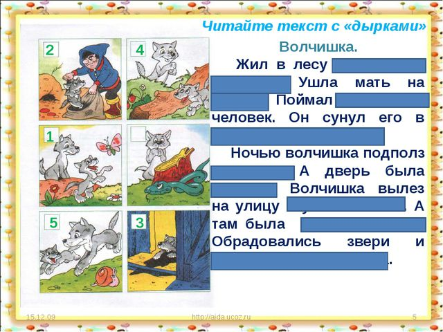 15.12.09 http://aida.ucoz.ru * Волчишка. Жил в лесу волчишка с матерью. Ушла...