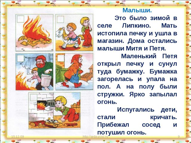 15.12.09 http://aida.ucoz.ru * Малыши. Это было зимой в селе Липкино. Мать ис...