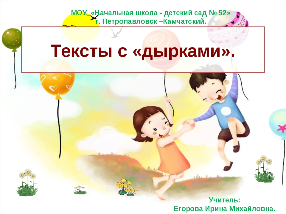 Тексты с «дырками». МОУ «Начальная школа - детский сад № 52» г. Петропавловск...