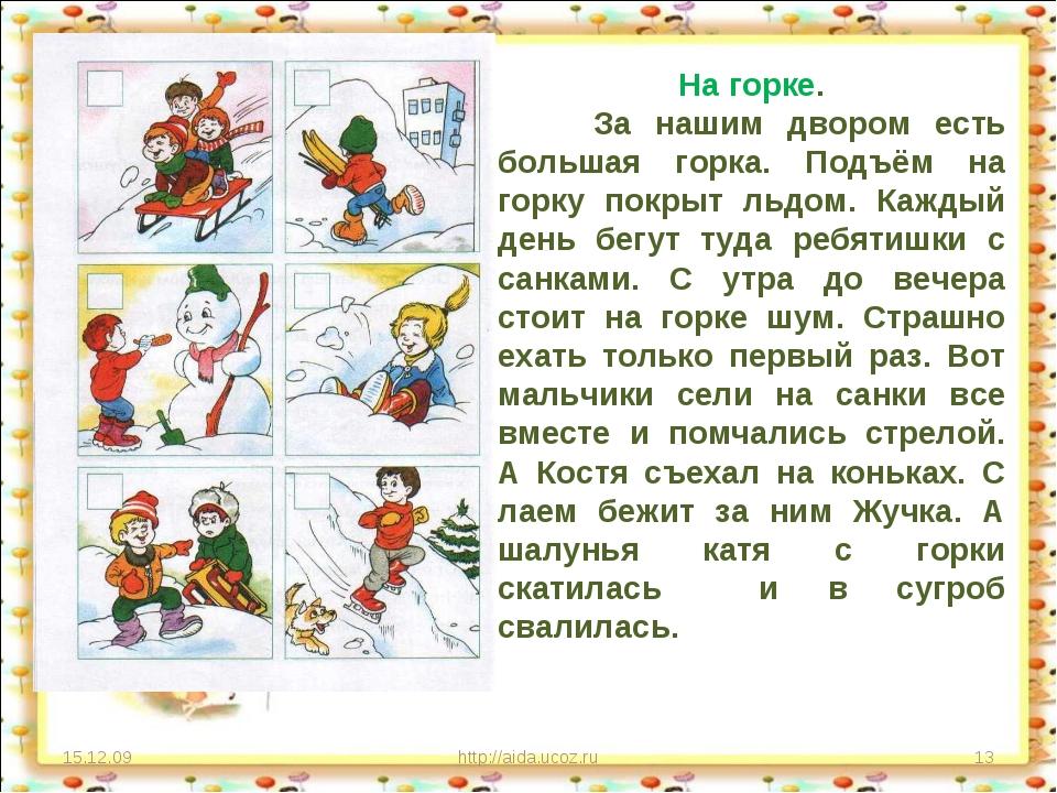 15.12.09 http://aida.ucoz.ru * На горке. За нашим двором есть большая горка....