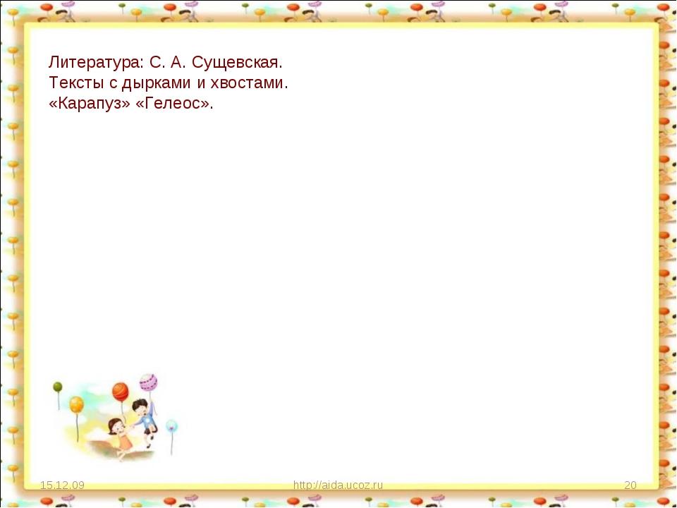 15.12.09 http://aida.ucoz.ru * Литература: С. А. Сущевская. Тексты с дырками...