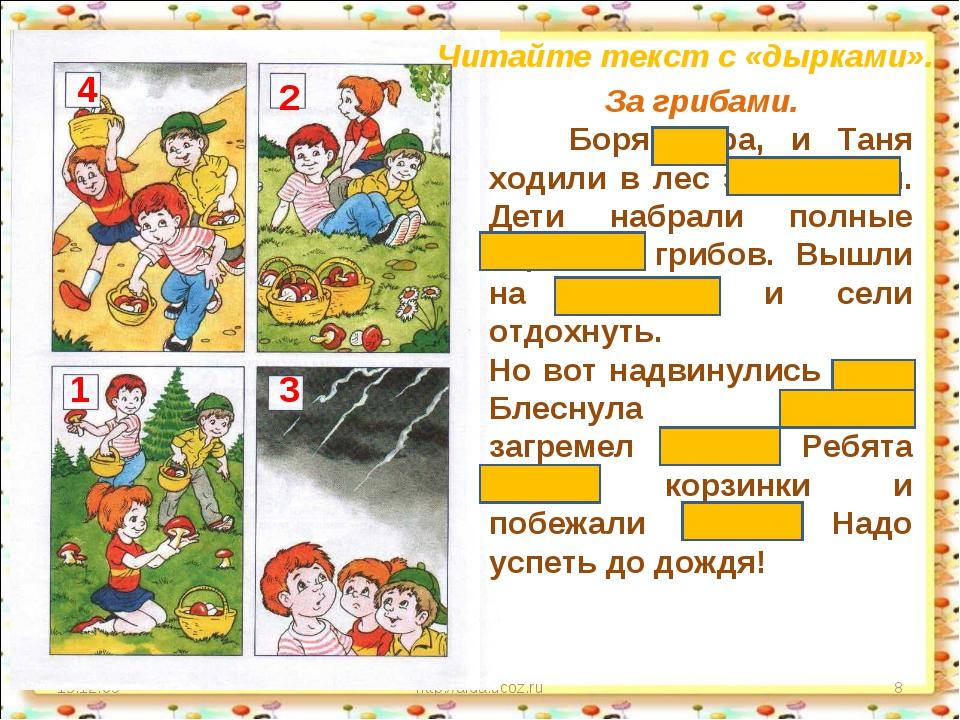 15.12.09 http://aida.ucoz.ru * За грибами. Боря, Юра, и Таня ходили в лес за...