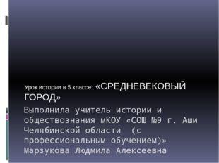 Выполнила учитель истории и обществознания мКОУ «СОШ №9 г. Аши Челябинской об