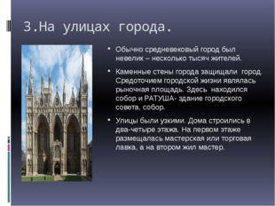 3.На улицах города. Обычно средневековый город был невелик – несколько тысяч