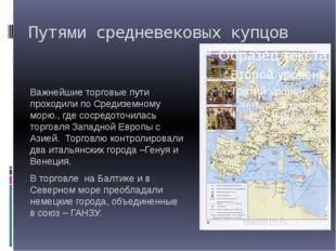 Путями средневековых купцов Важнейшие торговые пути проходили по Средиземному
