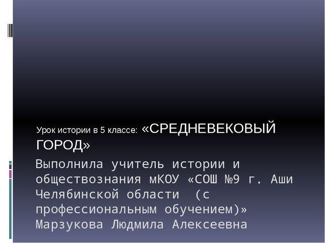 Выполнила учитель истории и обществознания мКОУ «СОШ №9 г. Аши Челябинской об...