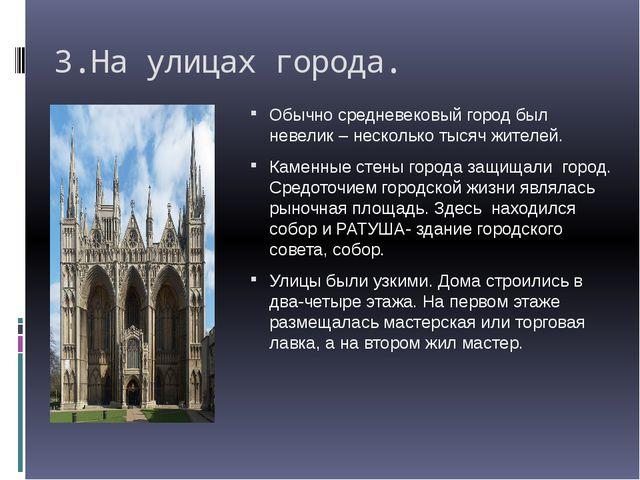 3.На улицах города. Обычно средневековый город был невелик – несколько тысяч...
