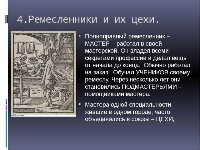 4.Ремесленники и их цехи. Полноправный ремесленник – МАСТЕР – работал в своей...