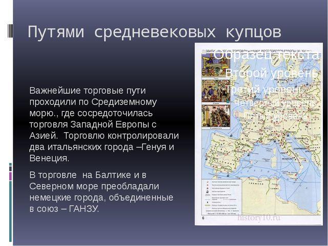 Путями средневековых купцов Важнейшие торговые пути проходили по Средиземному...