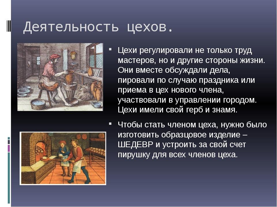 Деятельность цехов. Цехи регулировали не только труд мастеров, но и другие ст...