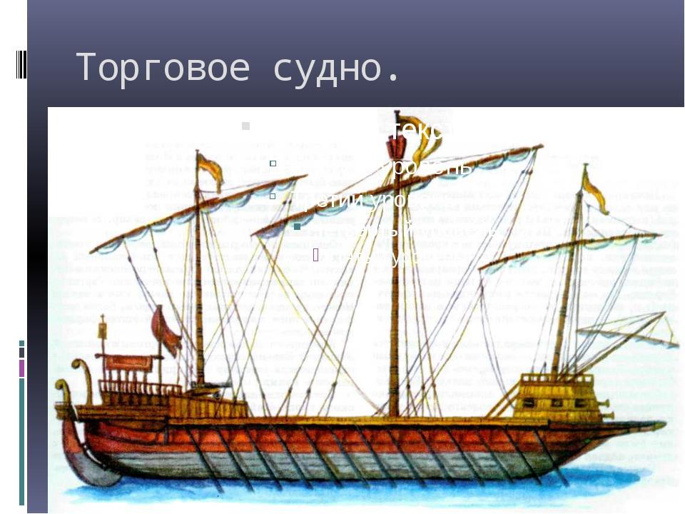 Торговое судно.
