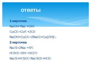 1-карточка NaOH=Na⁺+OH⁻ CuCI₂=Cu²⁺+2CI⁻ NaOH+CuCI₂=2NaCI+Cu(OH)₂↓ 2-карточка
