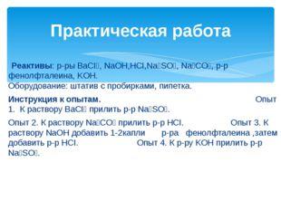 Реактивы: р-ры BaCI₂, NaOH,HCI,Na₂SO₄, Na₂CO₃, р-р фенолфталеина, KOH. Обору