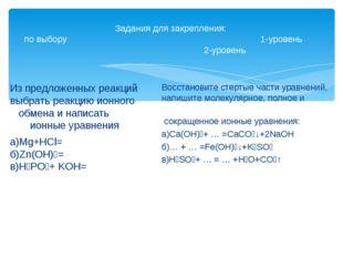 Задания для закрепления: по выбору 1-уровень 2-уровень Из предложенных реакци