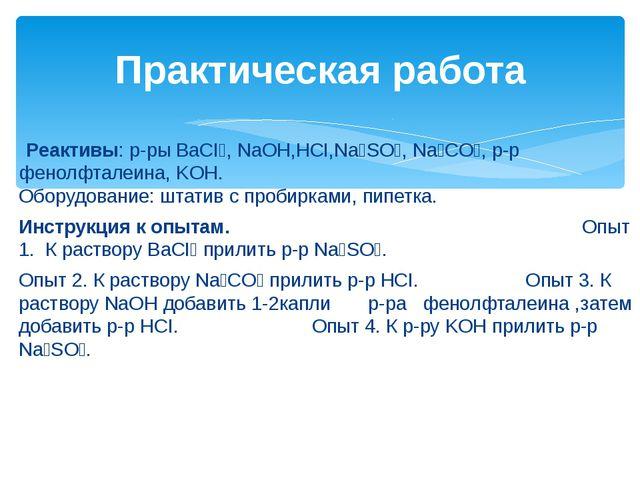 Реактивы: р-ры BaCI₂, NaOH,HCI,Na₂SO₄, Na₂CO₃, р-р фенолфталеина, KOH. Обору...