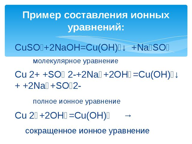 CuSO₄+2NaOH=Cu(OH)₂↓ +Na₂SO₄ молекулярное уравнение Cu 2+ +SO₄ 2-+2Na⁺+2OH⁻=C...