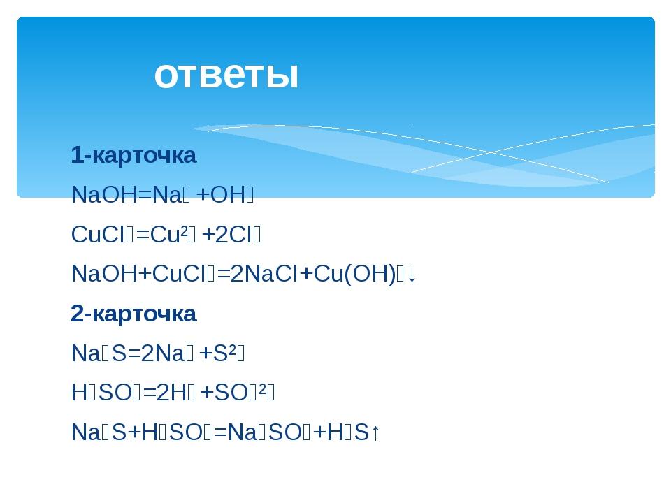 1-карточка NaOH=Na⁺+OH⁻ CuCI₂=Cu²⁺+2CI⁻ NaOH+CuCI₂=2NaCI+Cu(OH)₂↓ 2-карточка...