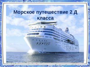 Морское путешествие 2 Д класса