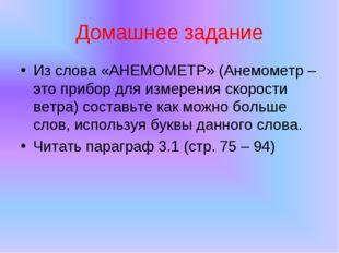 Из слова «АНЕМОМЕТР» (Анемометр – это прибор для измерения скорости ветра) со