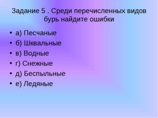 а) Песчаные б) Шквальные в) Водные г) Снежные д) Беспыльные е) Ледяные Задани
