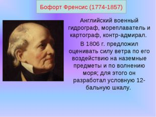 Бофорт Френсис (1774-1857) Английский военный гидрограф, мореплаватель и карт