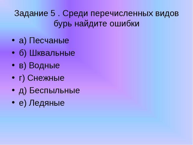 а) Песчаные б) Шквальные в) Водные г) Снежные д) Беспыльные е) Ледяные Задани...