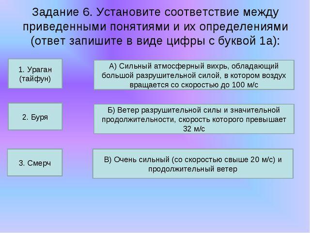 Задание 6. Установите соответствие между приведенными понятиями и их определе...