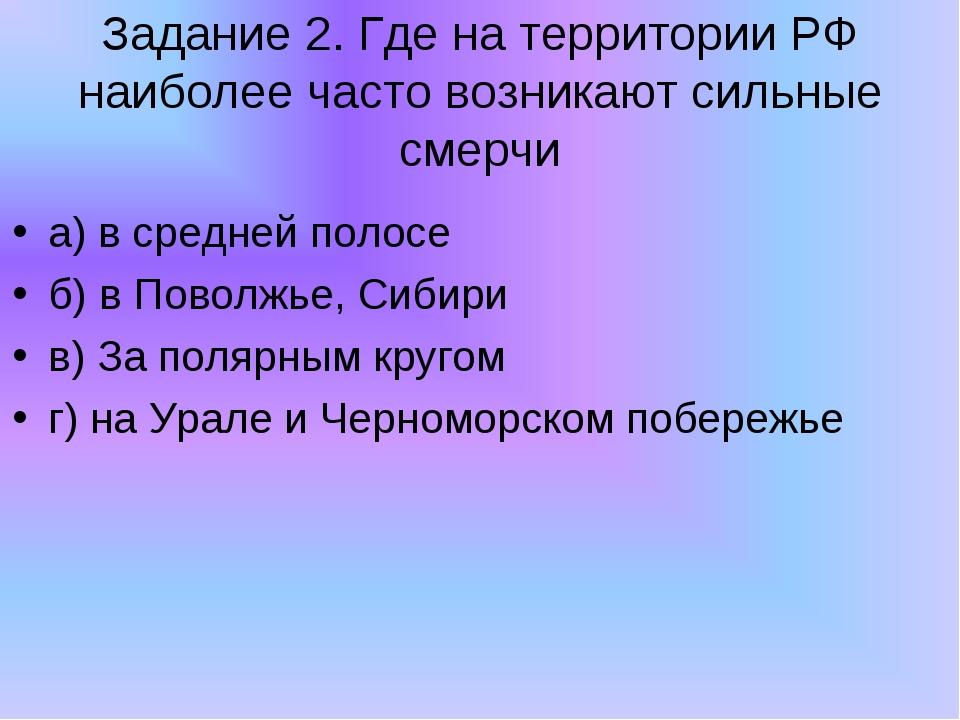 а) в средней полосе б) в Поволжье, Сибири в) За полярным кругом г) на Урале и...