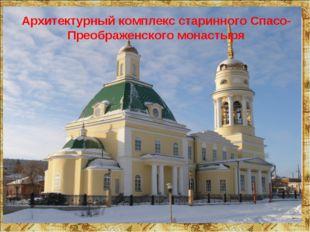 * * Архитектурный комплекс старинного Спасо-Преображенского монастыря