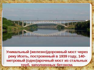 * * Уникальный (железно)дорожный мост через реку Исеть, построенный в 1939 го