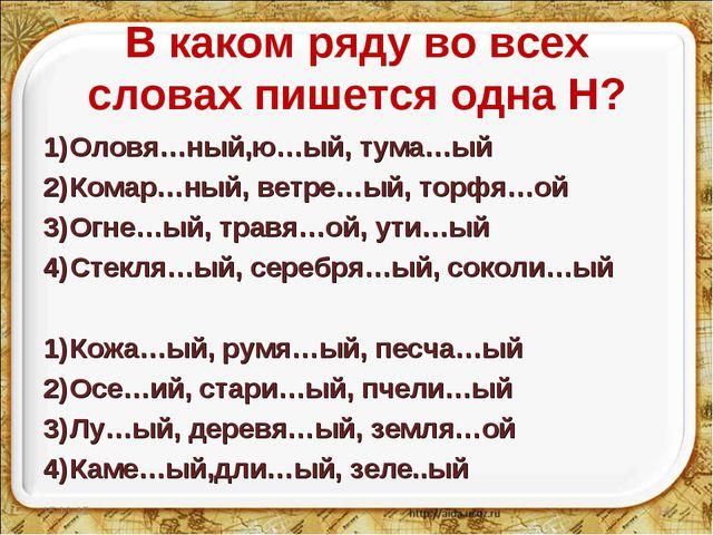 В каком ряду во всех словах пишется одна Н? Оловя…ный,ю…ый, тума…ый Комар…ный...
