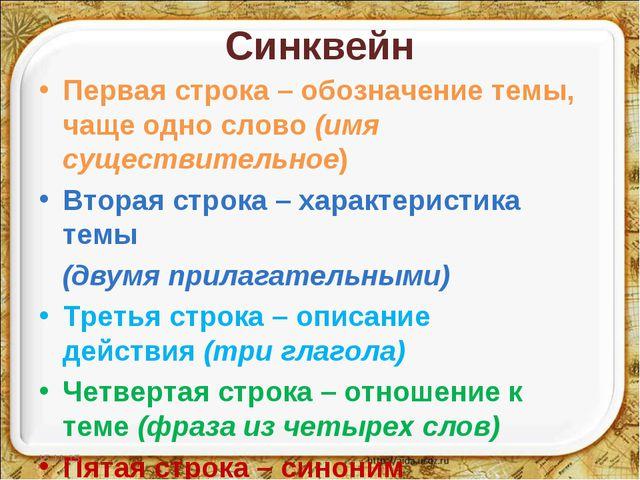 Синквейн Первая строка – обозначение темы, чаще одно слово(имя существительн...