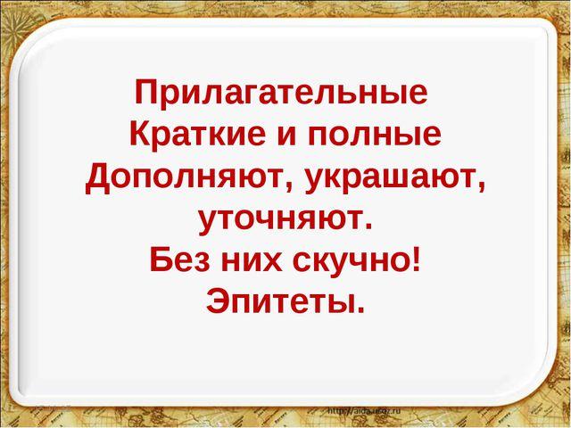 * * Прилагательные Краткие и полные Дополняют, украшают, уточняют. Без них с...